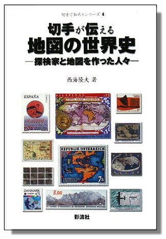 """T. Nishiumi, """"World History of Maps - Explorers and Map Makers"""""""